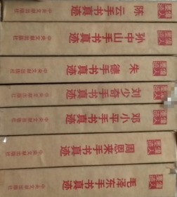 伟人墨迹--16开精装 孙中山 毛泽东 周恩来 刘少奇 朱德 陈云 邓小平手书真迹(全七册)