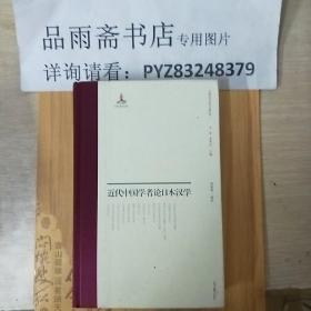 近代中国学者论日本汉学.