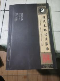 陈氏太极功法演示