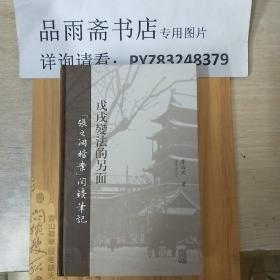 """戊戌变法的另面:""""张之洞档案""""阅读笔记."""