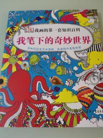 DK我画的第一套知识百科:我笔下的奇妙世界