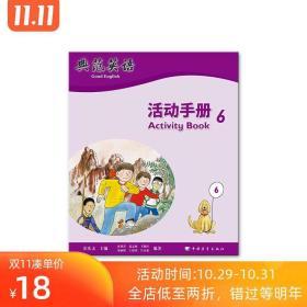 活动手册 6 新版典范英语6配套练习册 有效检测阅读效果