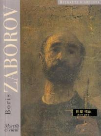 鲍里斯·扎布罗夫画册 Boris Zaborov