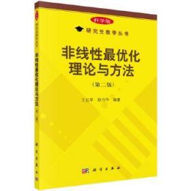 非线性优化理论与方法(第二版) 9787030462756 王宜举,修乃华