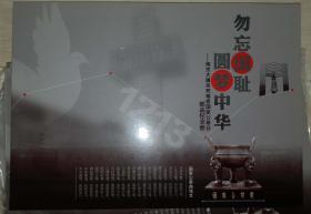"""""""南京大屠杀死难者国家公祭日""""(纪念封,明信片)"""