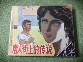 唐人街上的传说