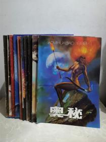 奥秘 1993年第1-5、7-12期  共11册合售