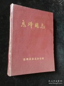 息烽县志( 民国)