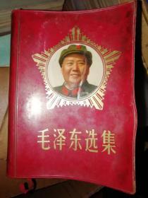 毛泽东选集一卷本 带毛头像