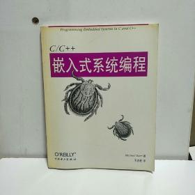 C/C++嵌入式系统编程