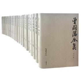 曾国藩全集(全三十一册)(原箱)