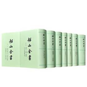 船山全书(全十六册)  (原箱包装,满98包邮)