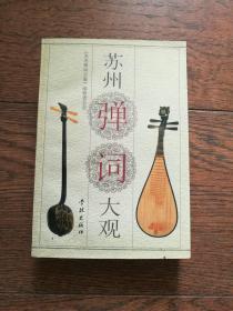 苏州弹词大观(修订本)