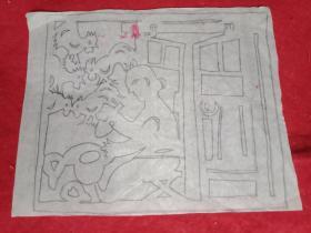 中国民间剪纸艺术家设计的剪纸作品《揣米》之底稿(此稿为铅笔画,其尺寸大小为:宽17厘米,高14厘米)