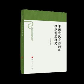 中国农民合作经济组织制度研究