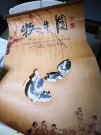 李可染国画挂历(宣纸,共六幅)