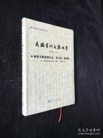 民国贵州文献大系 第五辑下册