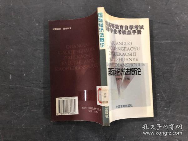 全国高等教育自学考试法律专业核点手册:国际经济法概论