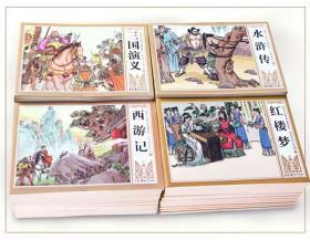 四大名著连环画,全套48册,小人书珍藏版,西游记,水浒传,红楼梦,三国演义,中国古典漫画书故事书,老版怀旧,小学生一二三四五六年级,阅读儿童绘本