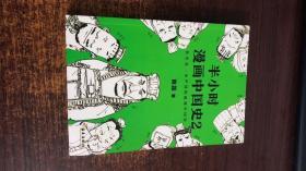 正版 半小时漫画中国史 2