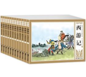 四大名著连环画,全套12册,小人书珍藏版,西游记,中国古典漫画书故事书,老版怀旧,小学生一二三四五六年级,阅读儿童绘本