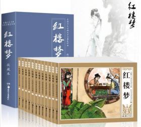四大名著连环画,全套12册,小人书珍藏版,红楼梦,中国古典漫画书故事书,老版怀旧,小学生一二三四五六年级,阅读儿童绘本