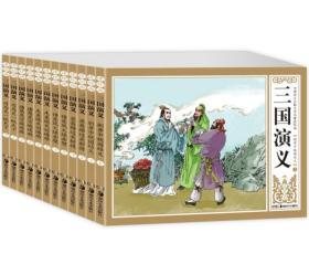 四大名著连环画,全套12册,小人书珍藏版,三国演义,中国古典漫画书故事书,老版怀旧,小学生一二三四五六年级,阅读儿童绘本