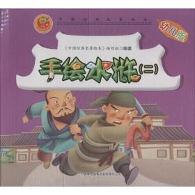 中国经典名著绘本•手绘水浒(幼儿版)(2)