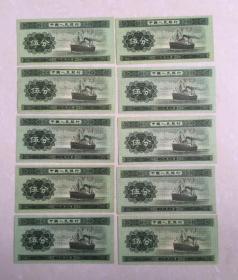 三版分币一组、三版人民币、全品、包真品