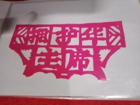 民间剪纸《拥护华主席》(此为剪纸原件,其尺寸大小为:宽10厘米,高5厘米)