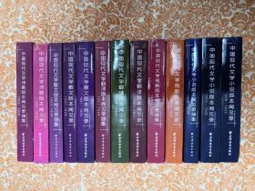 中国现代文学小说版本闻见录(续集)、中国现代文学诗歌版本闻见录、中国现代文学散文版本闻见录(续集)、中国现代文学戏剧版本闻见录、中国现代文学翻译版本闻见录(续集)(13本大全套,新文学工具书)