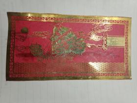 """镀金画《一帆风顺》(此画似剪纸状,纯金属制作,宽19.5厘米,高10厘米;已明确标注""""24k镀金,世纪珍藏纪念"""")"""