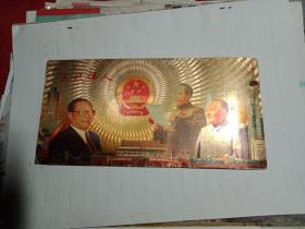 镀金画《三代伟人》(此画宽19.5厘米,高10厘米;彩印效果极佳,值得收藏)