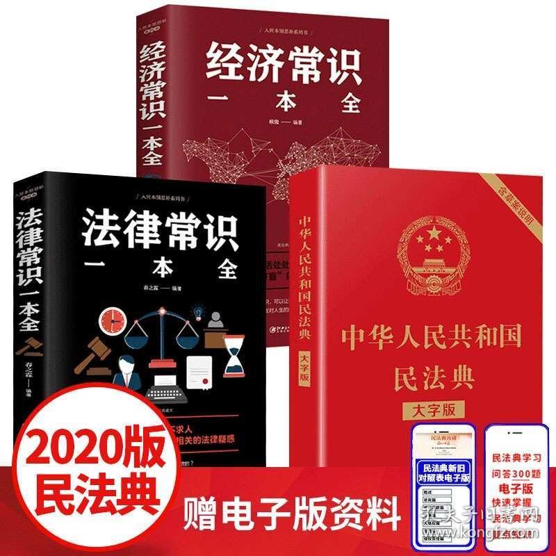 民法典2020年新版正版 中华人民共和国民法典大字版+法律常识一本全+经济常识一本全 实用版理解与适用法律书籍基础 法制出版社