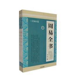 全新正版图书 周易全书 宋涛 辽海出版社 9787545102789只售正版图书