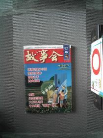 故事会 合刊 2016.10