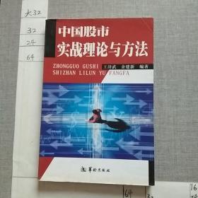 中国股市实战理论与方法