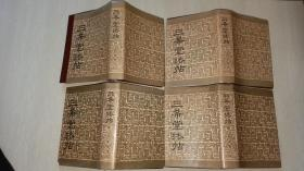 1987年中国书店印《三希堂法帖》4册全(精装,品好)