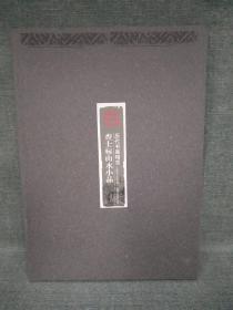 正版现货 查士标山水小品 (历代书画精赏 8开 全一盒)中国册页 实物拍摄