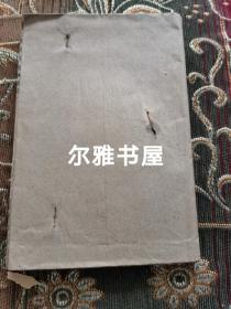 商务印书馆藏版《东莱博议》一至四卷  上、下两册全合订
