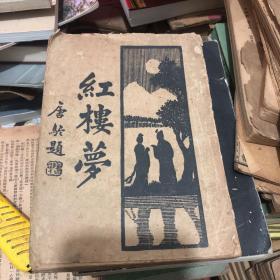 红楼梦 新文化书社61~80回