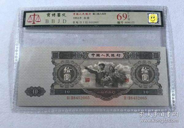 全新第二套人民币 大黑十1953年 10元评级币,