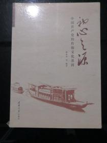 初心之源:中国共产党的传统文化基因
