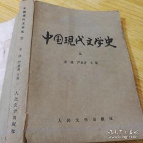 中国现代文学史三
