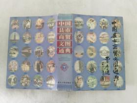 中国县市商贸文图通典 下