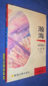 《中国作家》十年精品选·小说卷(下册) 瀚海