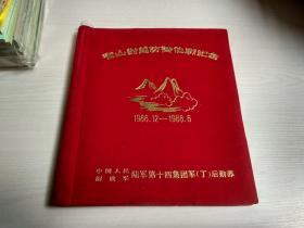 老山对越防御作战纪念 相册