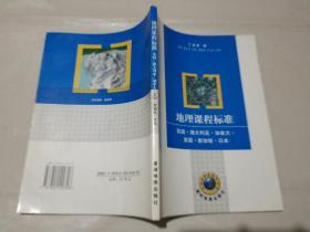地理课程标准:英国·澳大利亚·加拿大·美国·新加坡·日本