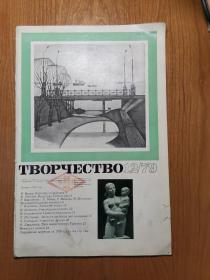 ТВОРЧЕСТВО 1979年12