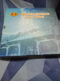 广州市荔湾区国家税务局2008工作年册  邮册